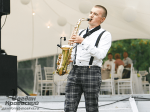 выступление саксофониста на заказ