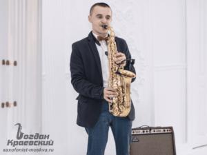 услуги саксофониста в Москве