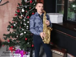 саксофонист на новый год