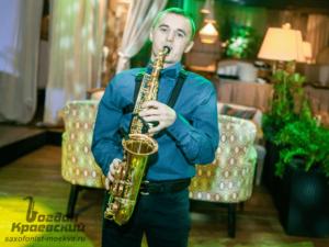 саксофонист на юбилей