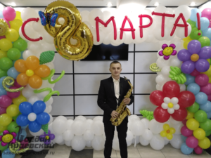 саксофонист на праздник 8 марта живая музыка