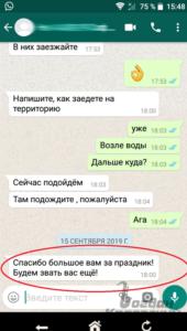 отзыв о выступлении саксофониста на празднике в Москве